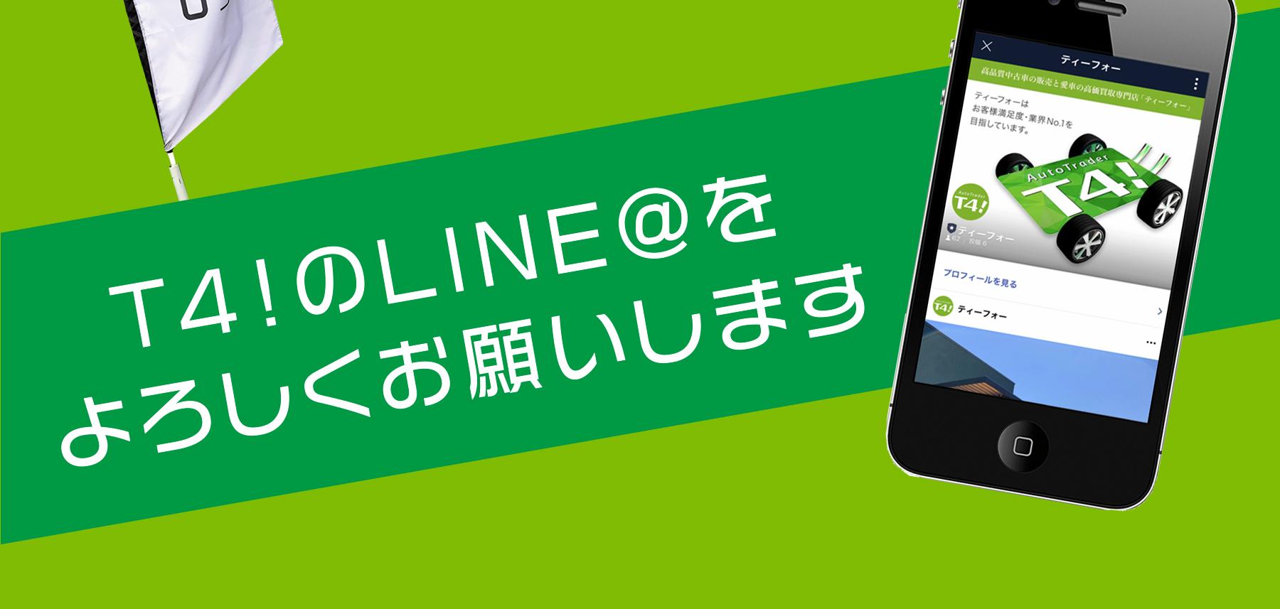 T4!のLINE@をよろしくお願いします