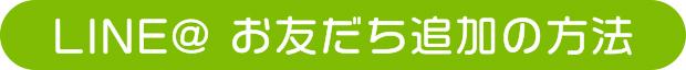 LINE@ お友達の追加方法