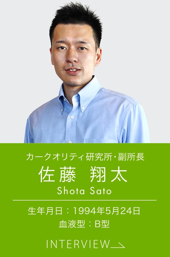 INTERVIEW 佐藤 翔太